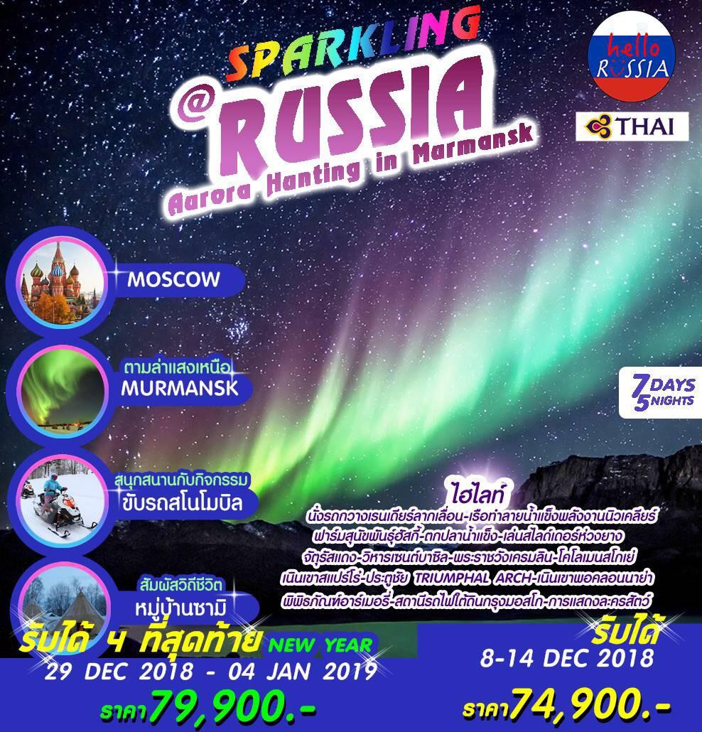 ทัวร์รัสเซีย แสงเหนือ Hello RUSSIA แสงเหนือ Moscow-Murmansk