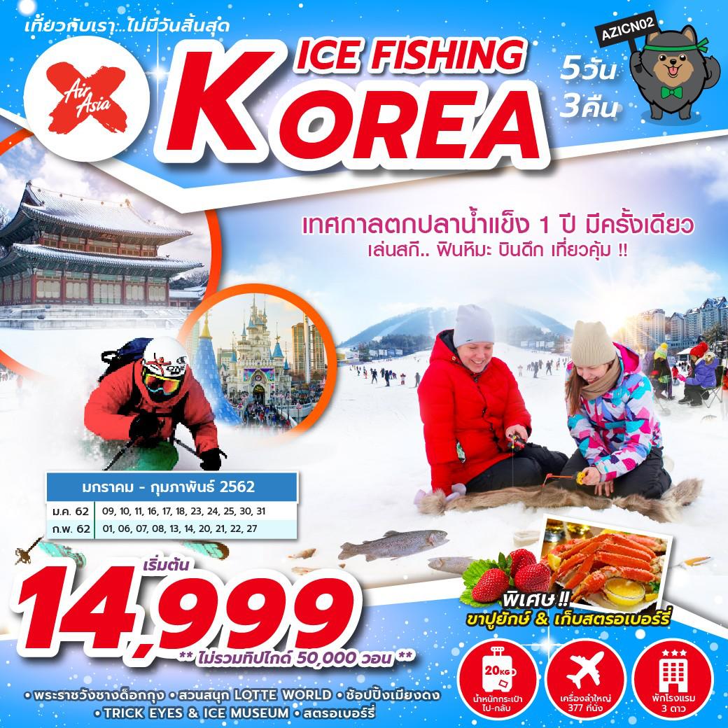 ทัวร์เกาหลี KOREA ICE FISHING 5วัน 3คืน