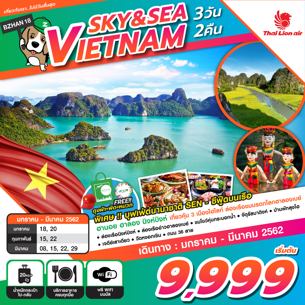 ทัวร์เวียดนามเหนือ VIETNAM SKY&SEA 3วัน 2คืน