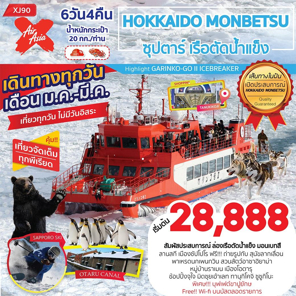 ญี่ปุ่น HOKKAIDO MONBETSU ซุปตาร์ เรือตัดน้ำแข็ง 6วัน 4คืน