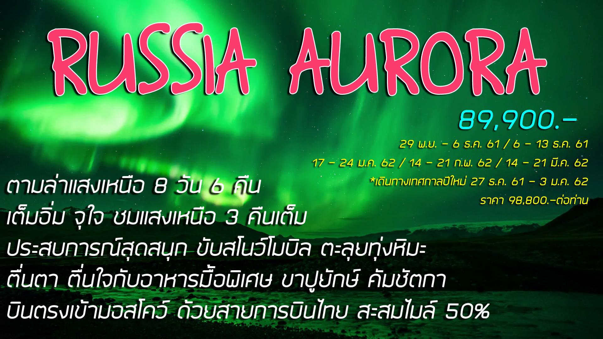 ทัวร์รัสเซีย แสงเหนือ บินตรง 8 วัน 6 คืน การบินไทย 2018