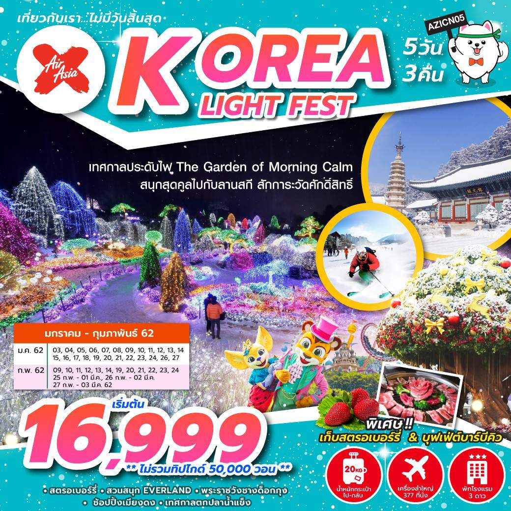 เกาหลี KOREA LIGHT FEST 5วัน 3คืน