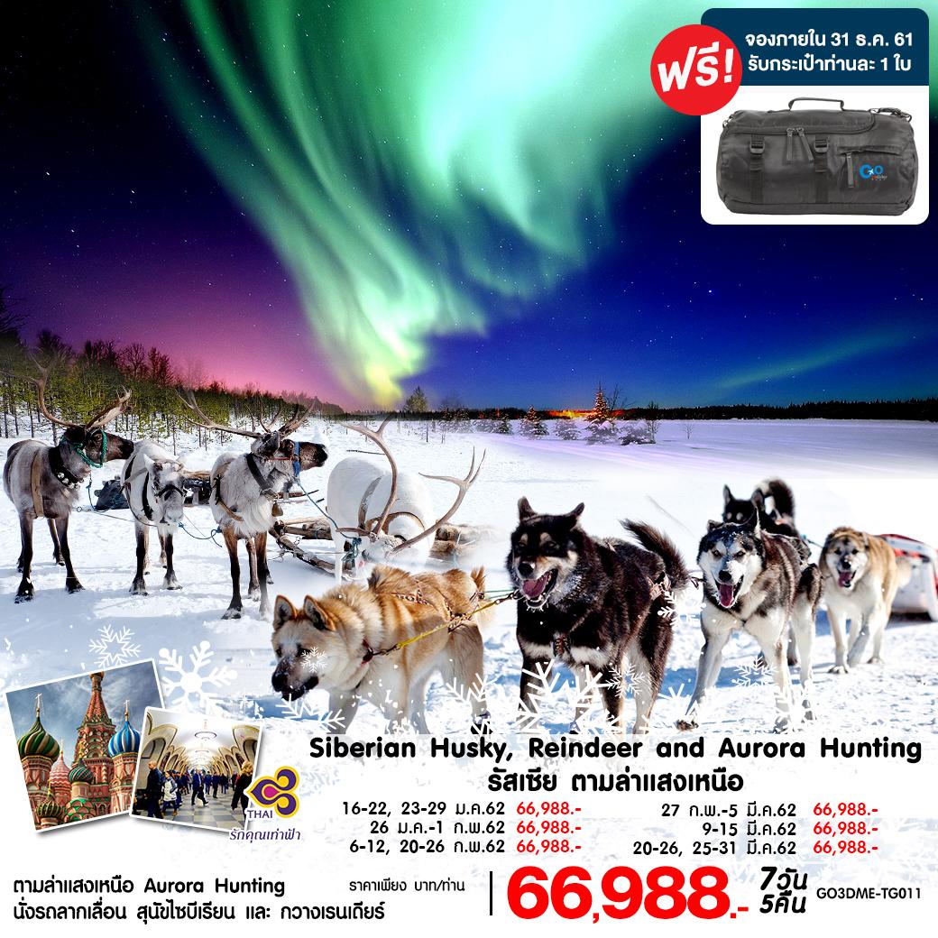 ทัวร์รัสเซีย ตามล่าแสงเหนือ GO3DME-TG011 Siberian Husky Reindeer and Aurora Hunting  7 วัน 5 คืน โดยสายการบินไทย (TG)