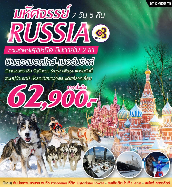 ทัวร์รัสเซีย มอสโคว์ แสงเหนือ BT-DME05_TG มหัศจรรย์รัสเซีย...ตามล่าหาแสงเหนือ บินตรงการบินไทย 7 วัน TG