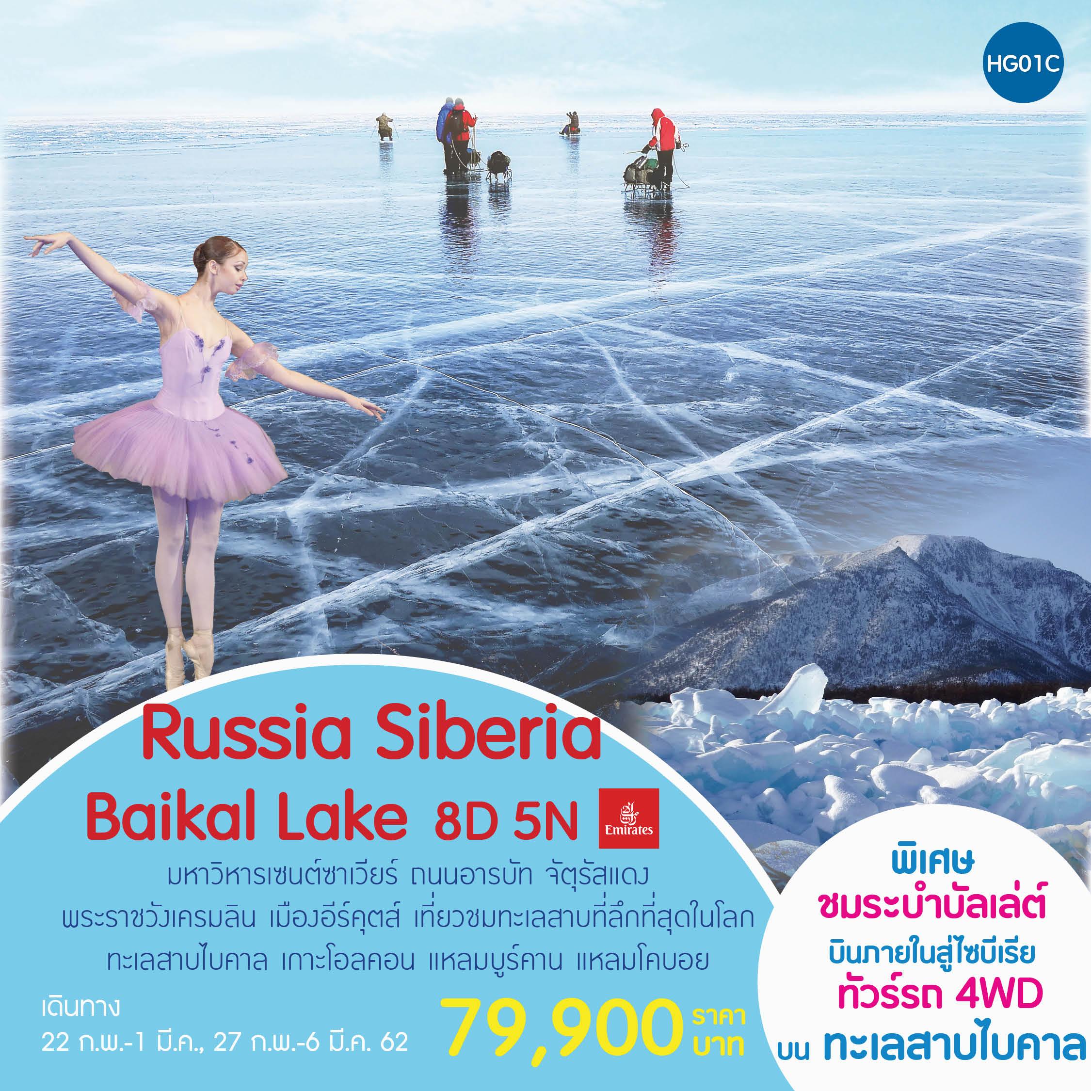 ทัวร์รัสเซีย ไบคาล (HG02C) Russia Siberia Baikal Lake