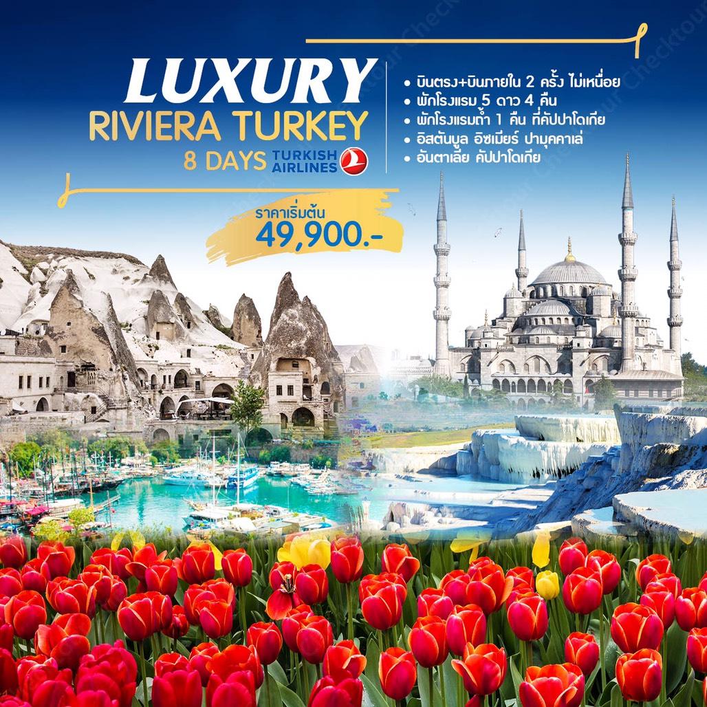 เทศกาลสงกรานต์ ทัวร์ตุรกี LUXURY RIVIERA TURKEY บินตรง+บินภายใน 2 ครั้ง พักโรงแรมถ้ำ 1 คืน
