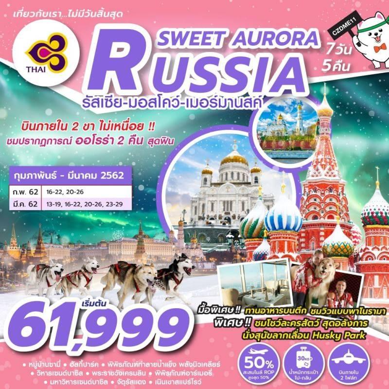 ทัวร์รัสเซีย แสงเหนือ บินตรง CZDME11_SWEET AURORA RUSSIA 7D5N BY TG