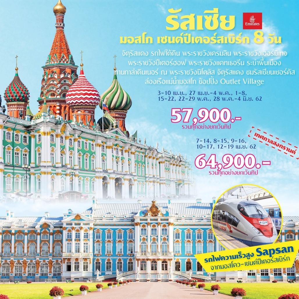 ทัวร์รัสเซียสงกรานต์ มอสโคว์ เซนต์ปีเตอร์สเบิร์ก  EK002_Russia Moscow St.Petersburg High Speed train 8 Days รอบ 12-19 เม.ย 62 รับได้ 4 ที่สุดท้าย