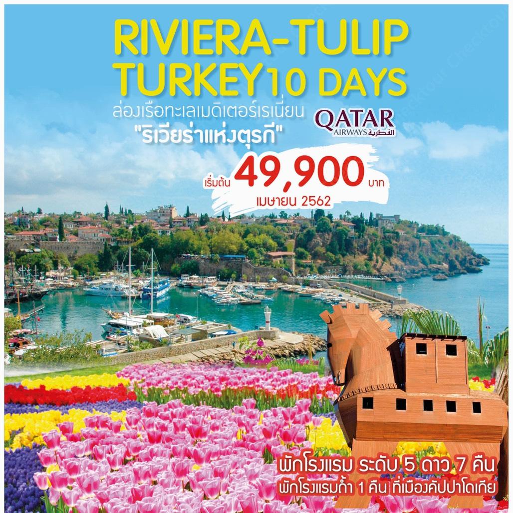 เทศกาลสงกรานต์ ทัวร์ตุรกี Riviera Tulip Turkey 10 Days QR IST-ESB รับได้อีก 2 ที่