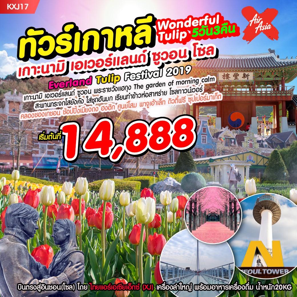 ทัวร์เกาหลี Wonderful Tulip KXJ17