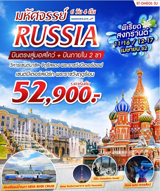 ทัวร์รัสเซียสงกรานต์ มหัศจรรย์...มอสโคว์ เซนต์ปีเตอร์เบิร์ก+บินภายใน 2 ขา