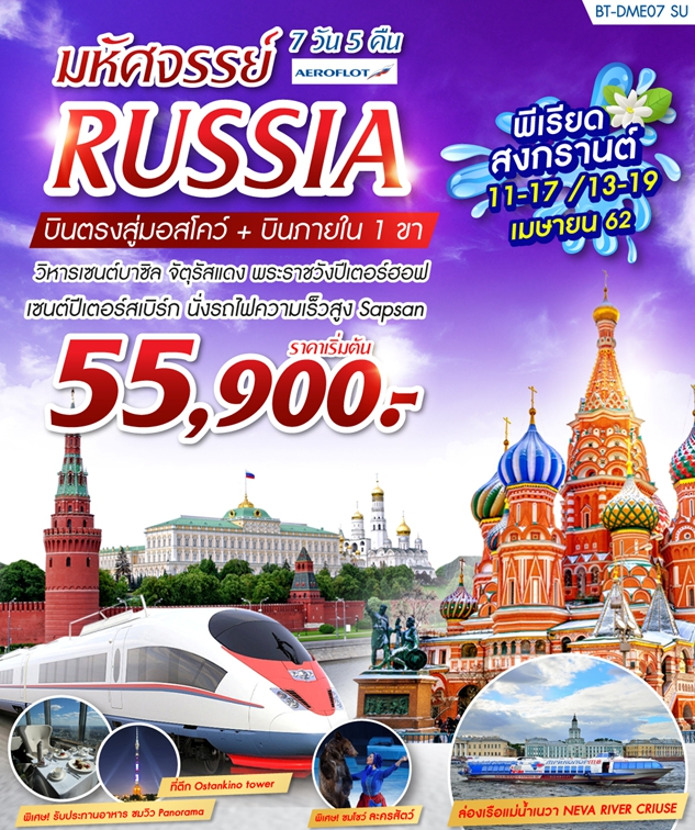ทัวร์รัสเซียสงกรานต์ มหัศจรรย์...มอสโคว์ เซนต์ปีเตอร์เบิร์ก+บินภายใน 1 ขา