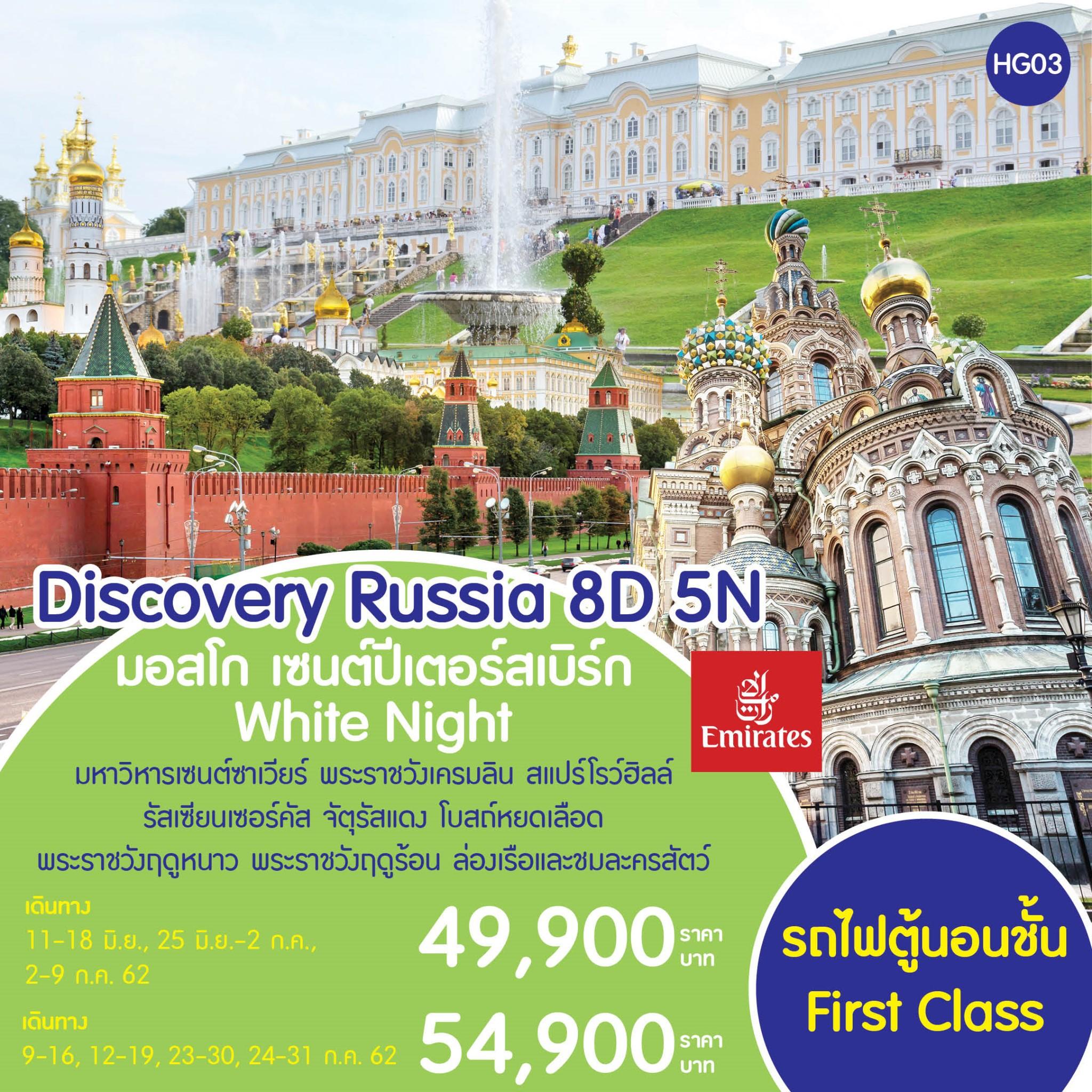 ทัวร์รัสเซีย (HG03) Discovery Russia 8 วัน มอสโคว์ เซนต์ปีเตอร์สเบิร์ก
