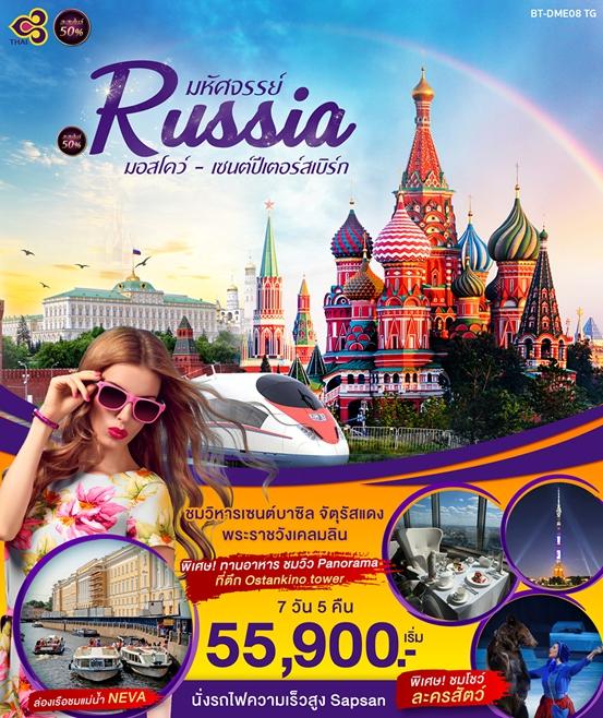 ทัวร์รัสเซียบินตรงการบินไทย มหัศจรรย์...RUSSIA บินตรงมอสโคว์ เซนต์ปีเตอร์สเบิร์ก BT-DME08_TG