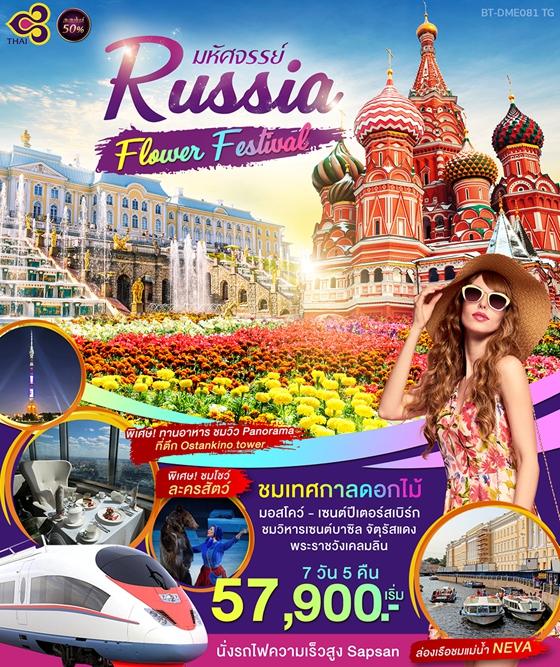 ทัวร์รัสเซียบินตรงการบินไทย มหัศจรรย์...RUSSIA มอสโคว์ เซนต์ปีเตอร์สเบิร์ก เทศกาลดอกไม้