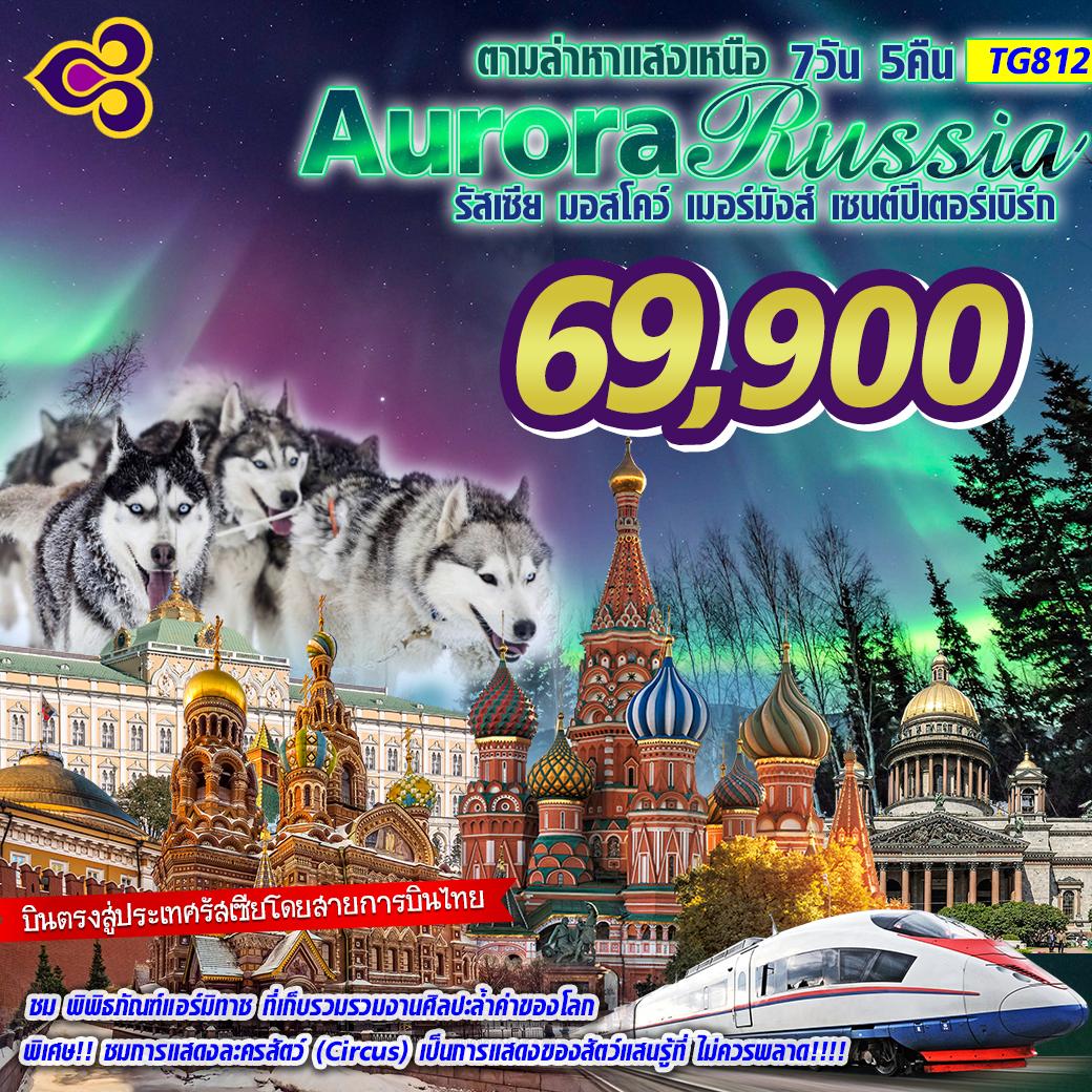 ทัวร์รัสเซียแสงเหนือบินตรง TG812 มอสโคว์ เมอร์มังส์ เซนต์ปีเตอร์สเบิร์ก 7วัน5คืน