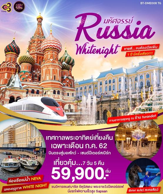 ทัวร์รัสเซีย มหัศจรรย์..RUSSIA WHITE NIGHT เทศกาลพระอาทิตย์เที่ยงคืน