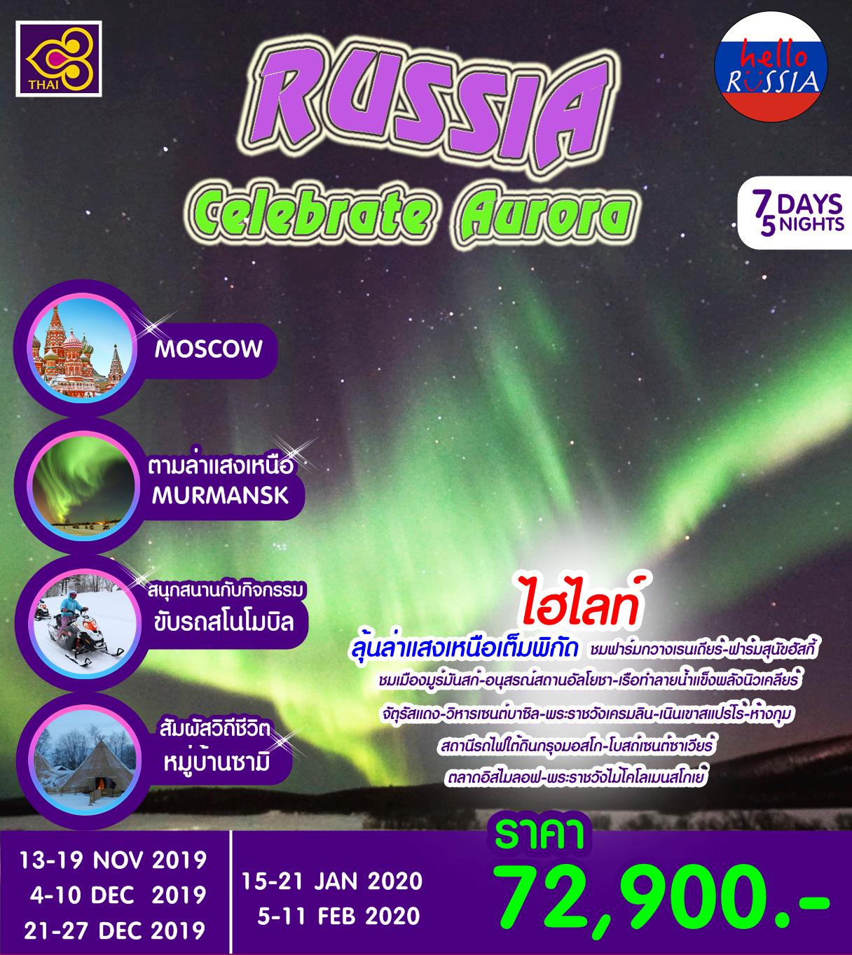 ทัวร์รัสเซียแสงเหนือบินตรง มูร์มันสก์  มอสโคว์  Russia Celebrate Aurora (TG)