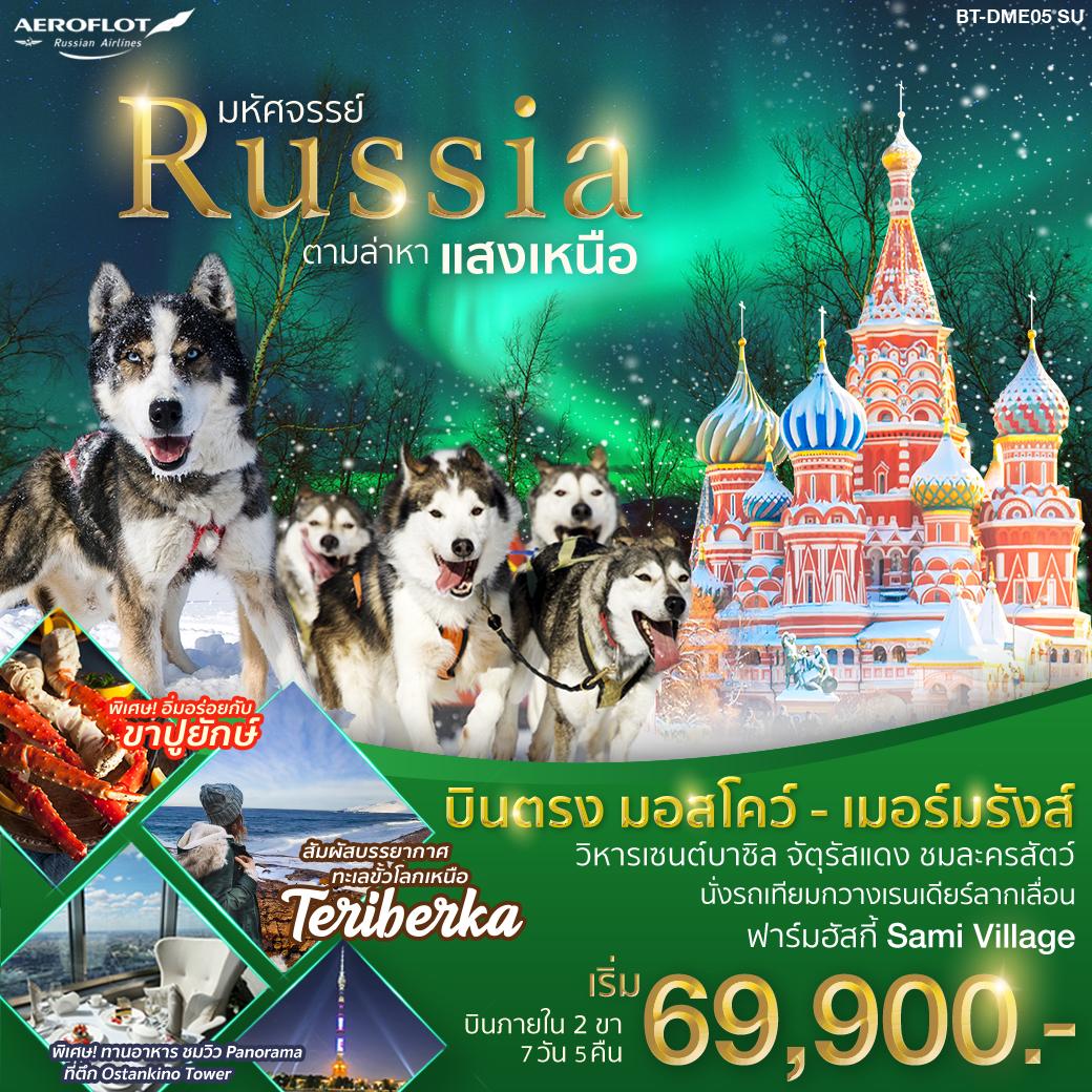 ทัวร์รัสเซียแสงเหนือบินตรง ล่าแสงเหนือแหลม Teriberka มอสโคว์ เมอร์มังส์