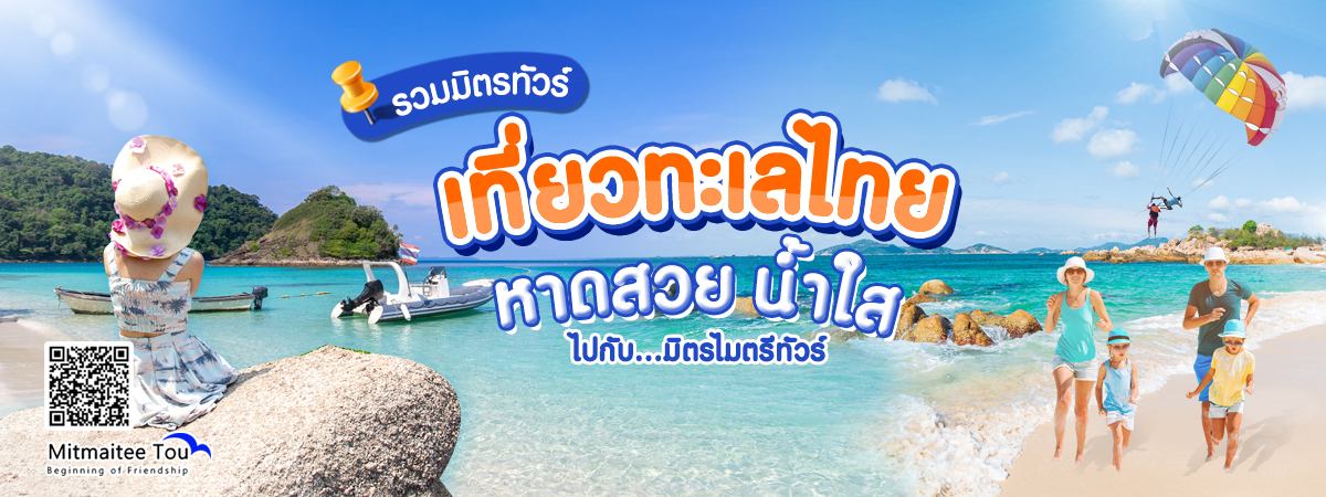 รวมทัวร์ทะเลไทย ทะเลอันดามัน ทะเลอ่าวไทย มิตรไมตรีทัวร์