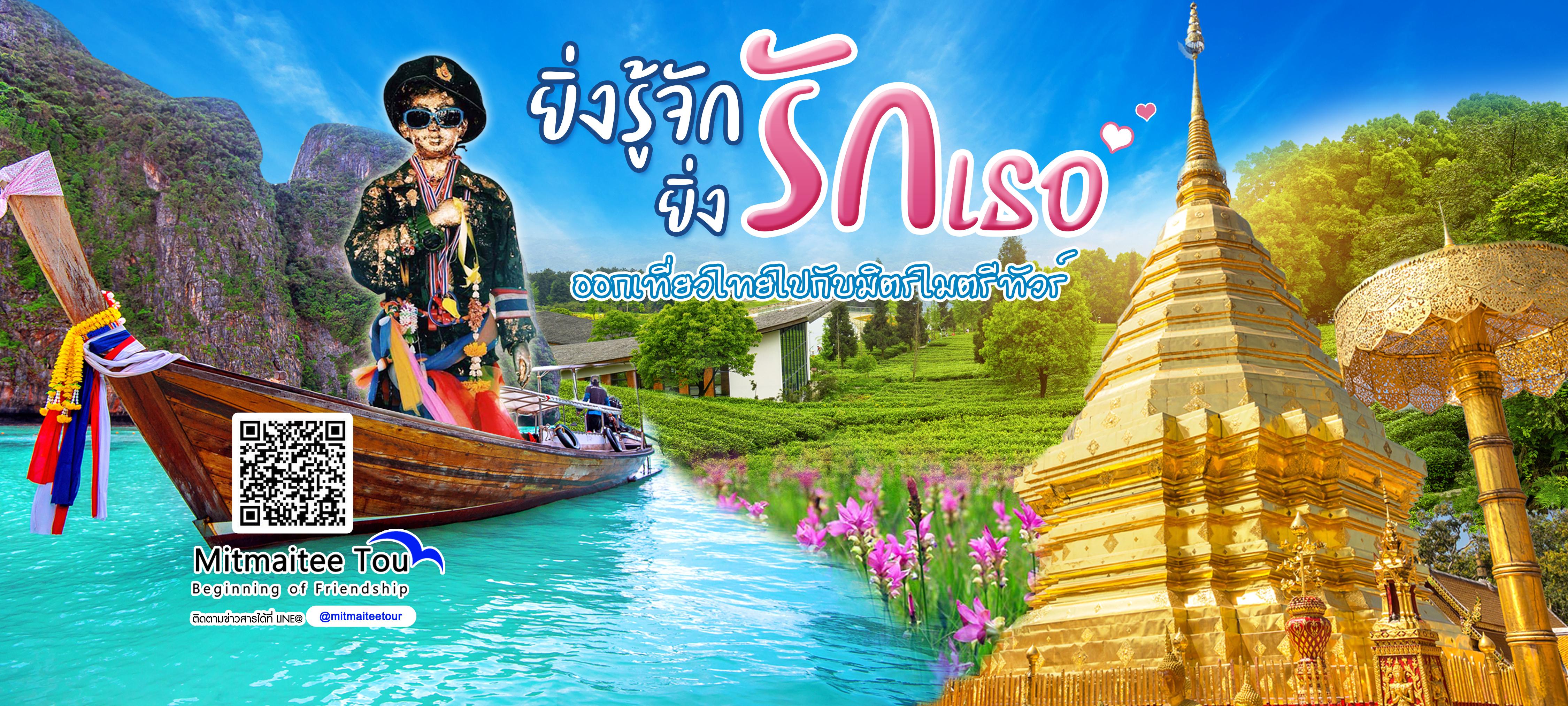 เที่ยวเมืองไทย ทัวร์ในประเทศ กับ มิตรไมตรีทัวร์