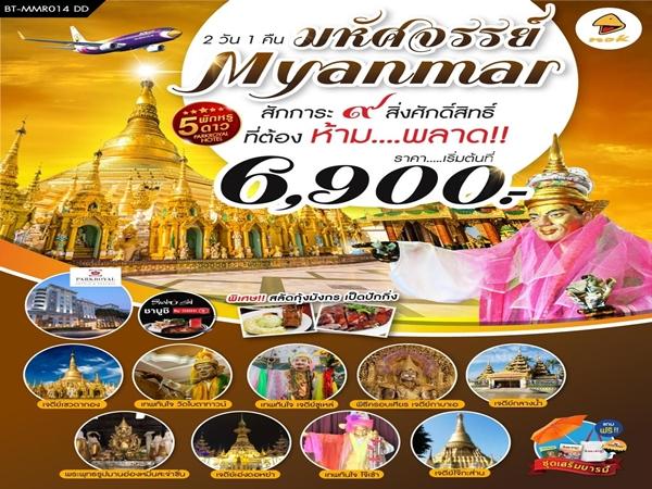 ทัวร์พม่า มหัศจรรย์ MYANMAR 9 สิ่งศักดิ์สิทธ์ 8 เทพทันใจ 2 วัน 1 คืน บิน DD