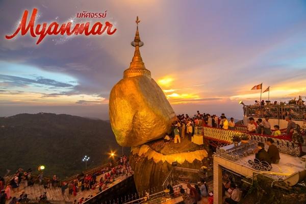 ทัวร์พม่า เที่ยวพม่า ย่างกุ้ง สิเรียม อินแขวน 3วัน2คืน โดยสายการบินไทยไลออนแอร์(SL)