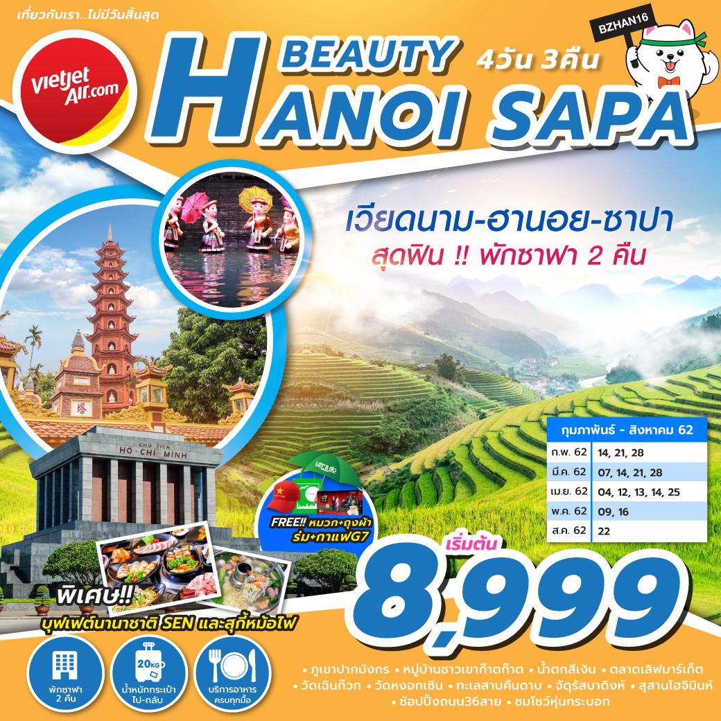 ทัวร์เวียดนามเหนือ ฮานอย ซาปา 4วัน 3คืน สายการบิน VIETJET AIR (VJ)