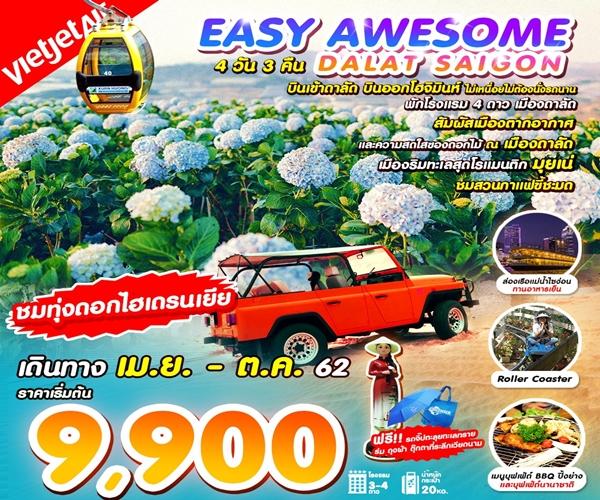 เที่ยวเวียดนาม ทัวร์เวียดนามใต้ ดาลัด มุยเน่ โฮจิมินห์ สวนดอกไฮเดรนเยีย 4วัน 3คืน บินเวียดเจ็ทแอร์ไลน์(VZ)