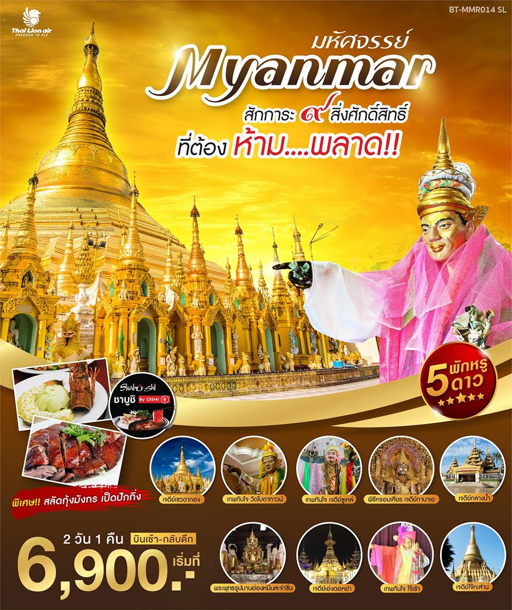 เที่ยวพม่า ทัวร์พม่า ย่างกุ้ง สิเรียม สักการะ 9 สิ่งศักดิ์สิทธิ์ 2วัน 1คืน บินไทยไลอ้อนแอร์ (SL)