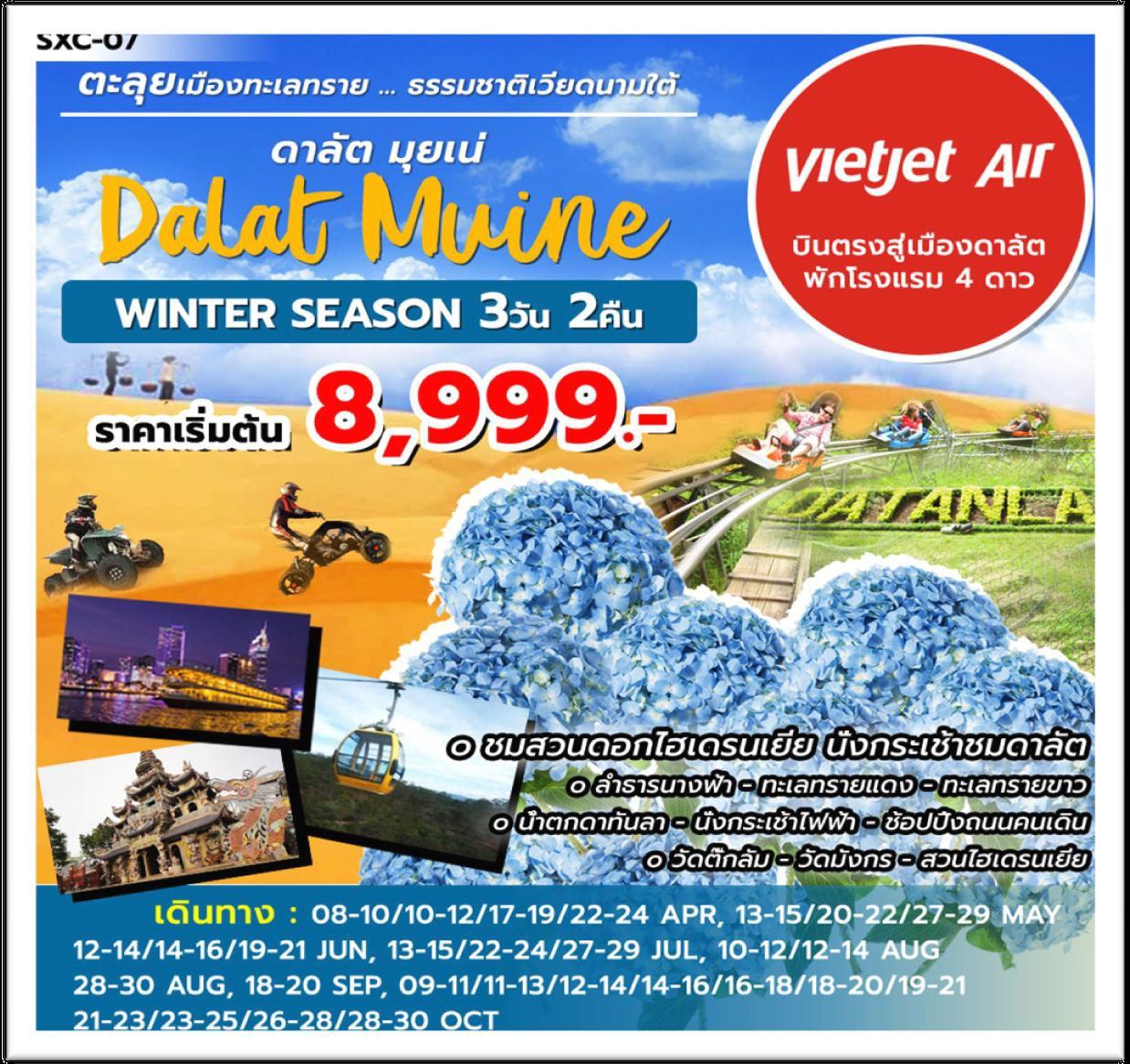 ทัวร์เวียดนาม เที่ยวเวียดนาม ดาลัด มุยเน่ 3วัน 2คืน โดยสายการบินVietjet Air (VZ)