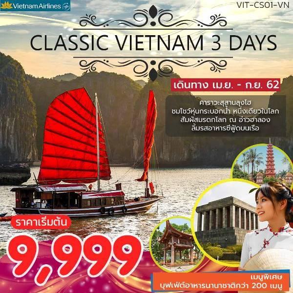ทัวร์ CLASSIC VIETNAM_HANOI-HALONG 3 DAYS APR-SEP 19