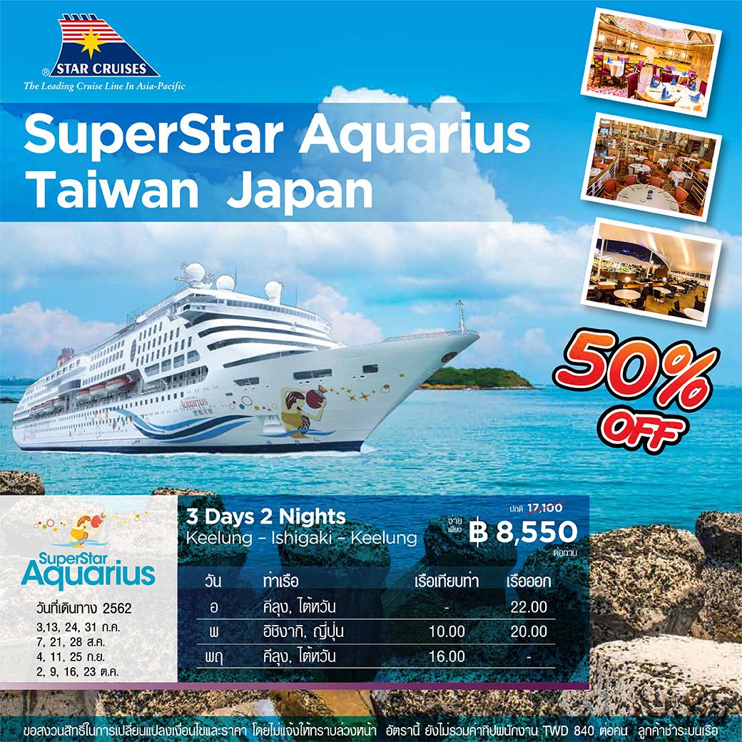 แพคเกจล่องเรือสำราญ SuperStar Aquarius 3วัน2คืน เส้นทาง จีหลง(ไต้หวัน)-อิชิงากิ(ญี่ปุ่น)-จีหลง(ไต้หวัน)