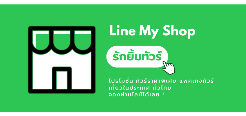 Rakyimtour | Line My Shop