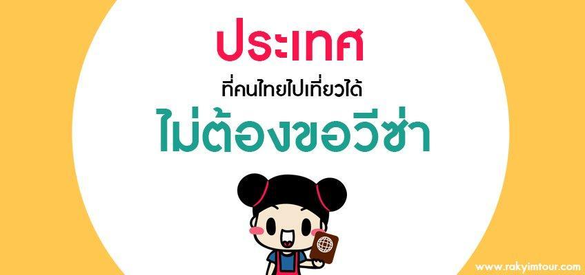 อัพเดท! ประเทศที่คนไทยไปเที่ยวได้โดยไม่ต้องขอวีซ่า