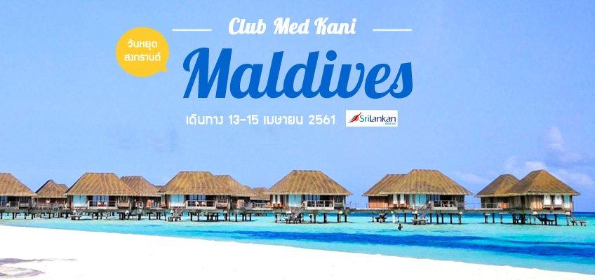 มัลดีฟส์ พักรีสอร์ท คลับเมด คานิ วันสงกรานต์ 3 วัน 2 คืน บิน Srilankan Air (UL)