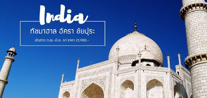 อินเดีย ทัชมาอาล อัคระฟอร์ด ชัยปุระ อัครา 4วัน 2คืน บิน SG