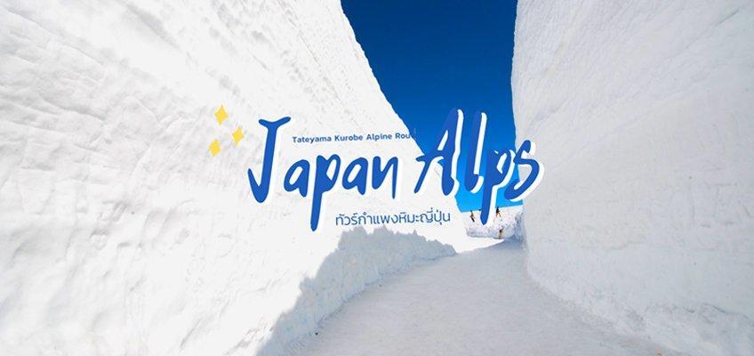 ทัวร์กำแพงหิมะ ญี่ปุ่น เส้นทาง เจแปนแอลป์ 2019