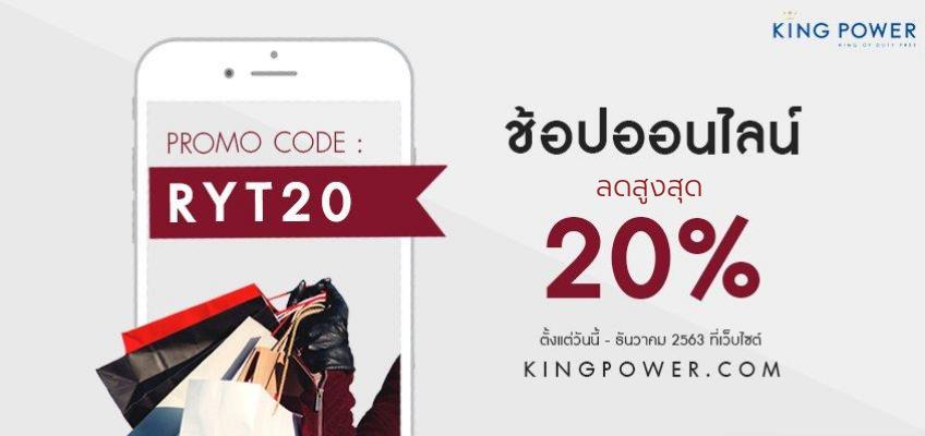 ลูกค้ารักยิ้มทัวร์ ช้อปออนไลน์ King Power ลดสูงสุด 20%