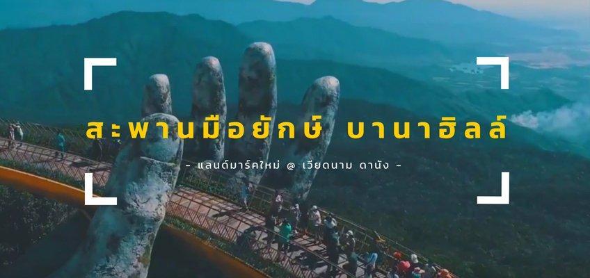 สะพานมือยักษ์ บานาฮิลล์ เวียดนาม ดานัง