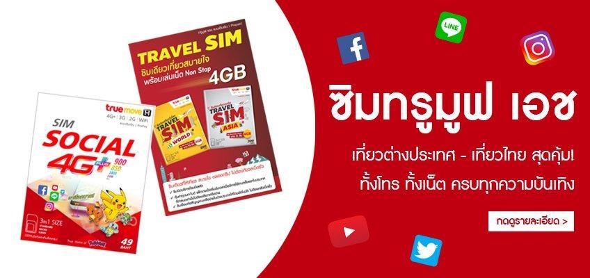 โปรโมชั่น ซิมทรูมูฟ เอช เที่ยวต่างประเทศ – เที่ยวไทย สุุดคุ้ม!