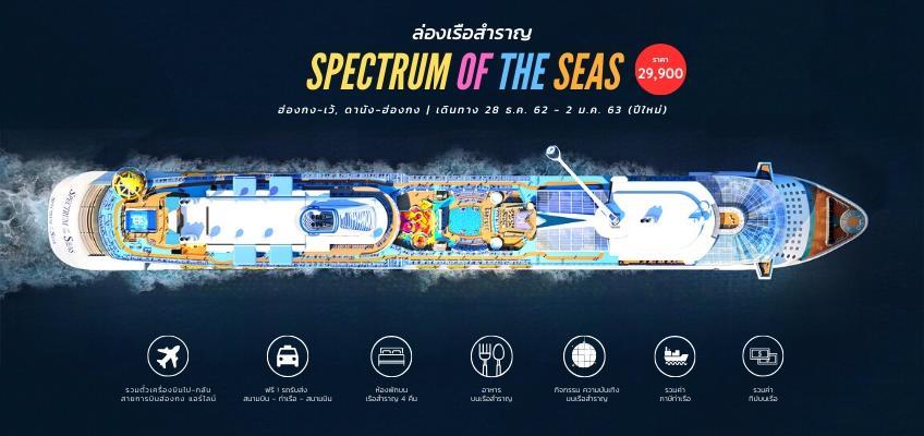 ล่องเรือสำราญปีใหม่ Spectrum of the Seas 6วัน4คืน