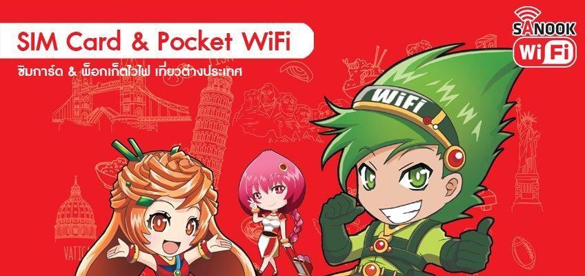 โปรโมชั่น ซิมการ์ด – Pocket WiFi ท่องเที่ยวต่างประเทศสุดคุ้ม!
