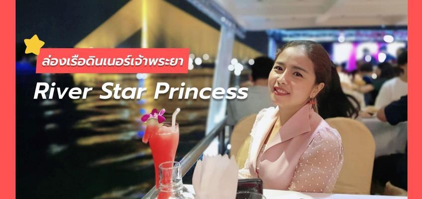 River Star Princess | ล่องเรือเจ้าพระยา ชมท้องฟ้า สายน้ำ บรรยากาศยามค่ำคืน