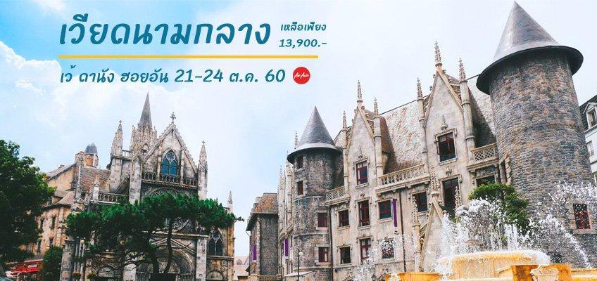 เที่ยวเวียดนาม มนต์เสน่ห์แห่งเวียดนามกลาง เว้ ดานัง ฮอยอัน 21-24 ต.ค. 60