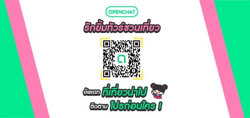 Line Openchat รักยิ้มทัวร์ชวนเที่ยว