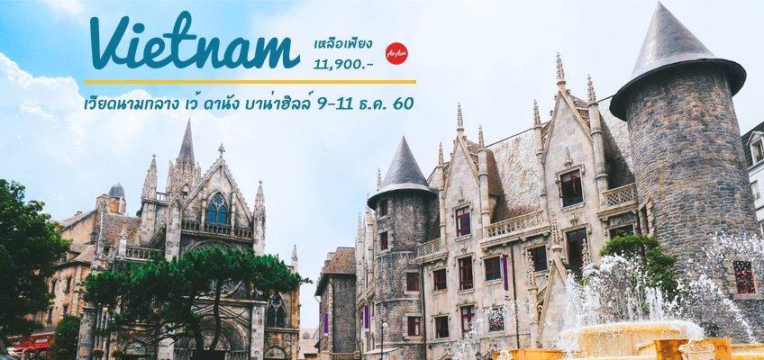 เวียดนามกลาง เว้ ดานัง บานาฮิลล์ 3 วัน 2 คืน