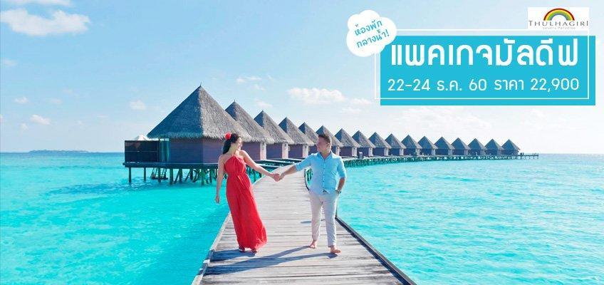 Promotion Thulhagiri Maldives resort