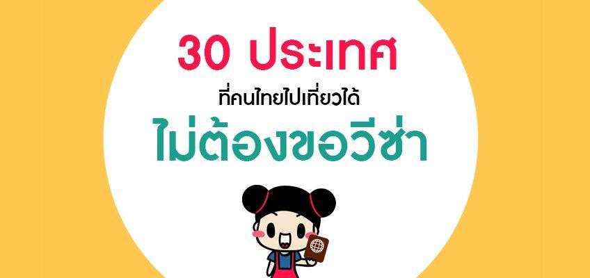 อัพเดท 30 ประเทศที่คนไทยไปเที่ยวได้โดยไม่ต้องขอวีซ่า