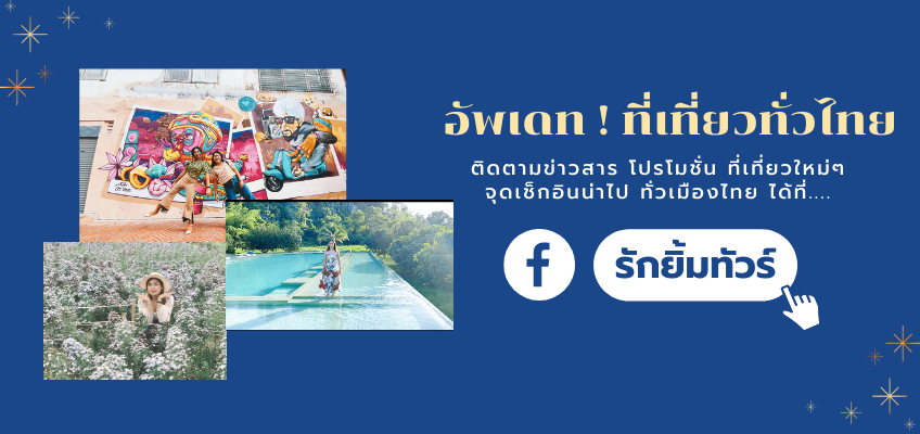 อัพเดท ! ที่เที่ยวทั่วไทย ได้ที่ Facebook รักยิ้มทัวร์